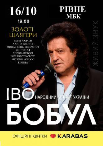 постер Іво Бобул