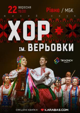 постер Хор ім. Г. Г. Верьовки