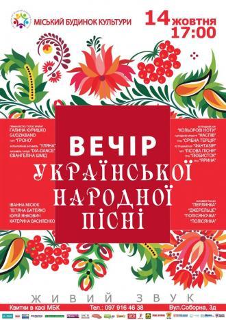 постер Вечір української народної пісні