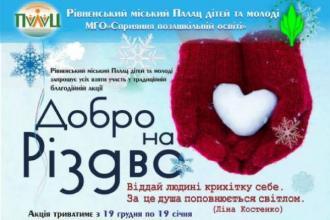 постер VII традиційна благодійна акція «Добро на Різдво»