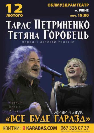 постер Тарас Петриненко і Тетяна Горобець «Все буде гаразд»