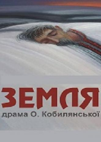 постер Земля