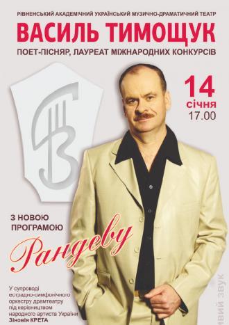 постер Василь Тимощук