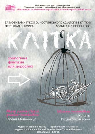 постер Клітка