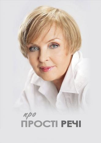 постер Ада Роговцева. Простые вещи