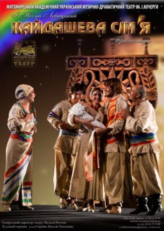 постер Гастролі Житомирського театру. Кайдашева сім'я