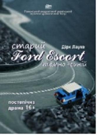 постер Старий Ford Escort темно-синій