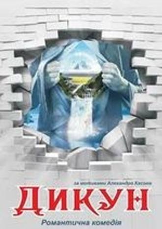 постер Дикун