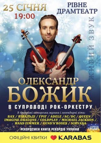 постер Олександр Божик