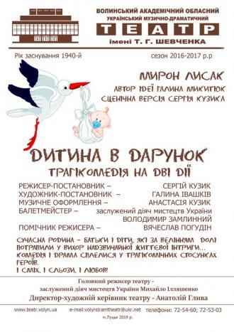 """постер Вистава Волинського академічного облмуздрамтеатру """"Дитина в дарунок"""""""