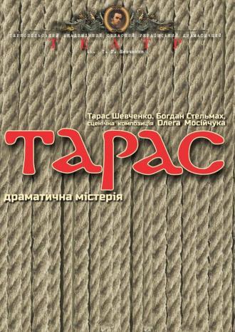 постер Вистава Тернопільського академічного драматичного театру. ТАРАС