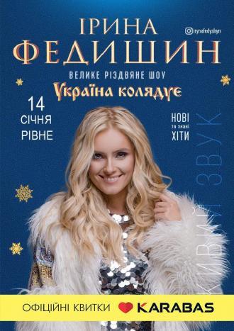 постер Ірина Федишин
