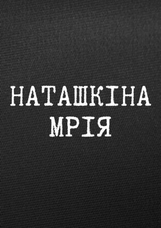 постер Наташкіна мрія