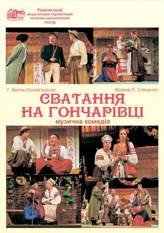 постер Сватання на Гончарівці