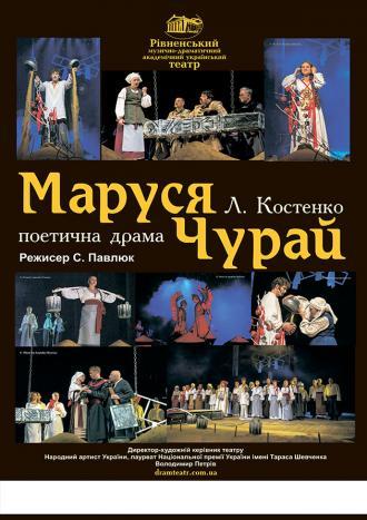 постер Маруся Чурай