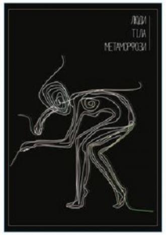 постер Люди. Тіла. Метаморфози