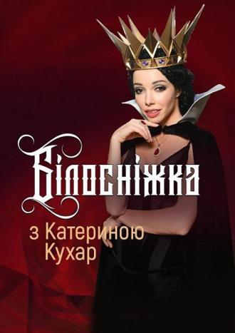 постер Білосніжка з Катериною Кухар