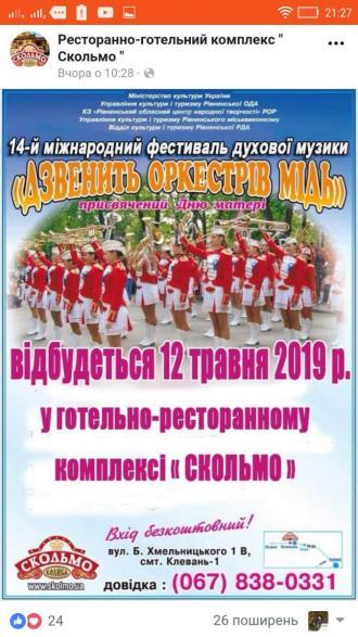 постер 14-й міжнародний фестиваль духової музики