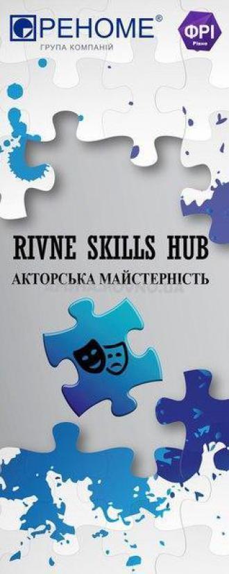 постер Rivne Skills Hub: Акторська майстерність