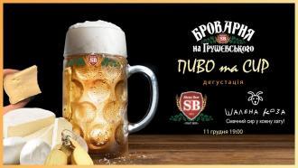 постер Дегустація «Пиво та Сир»