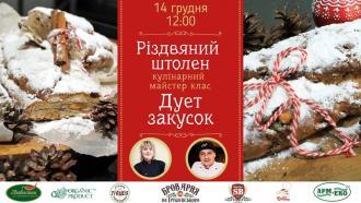 постер Кулінарний майстер клас «Різдвяний штолен та дует закусок»