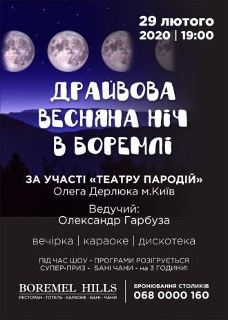"""постер Вечірка """"ВЕСНЯНА НІЧ У БОРЕМЕЛЬ ХІЛЛЗ"""""""