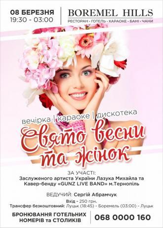 постер Свято весни та жінок