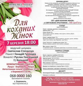 постер Свято весни в BOREMEL HILLS