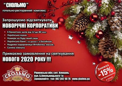"""фото Незабутній Новий рік у """"Скольмо"""""""