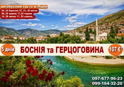 фото Боснія та Герцоговина