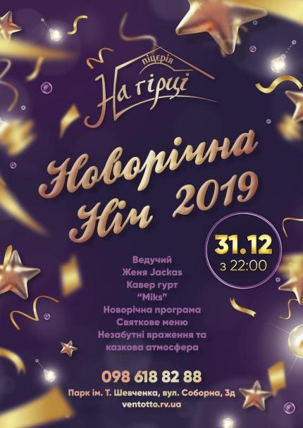 """фото Новорічна Ніч 2019 у піцерії """"На Гірці""""!"""