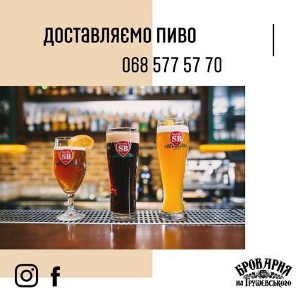 фото Броварня на Грушевського- доставка пива